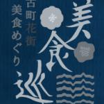 bn_bishokumeguri192